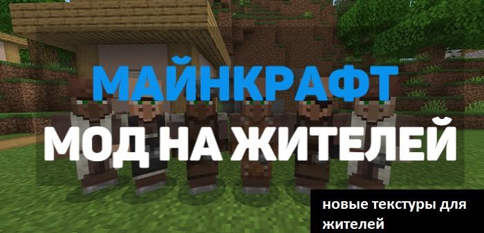 Скачать моды на Жителей для Minecraft PE