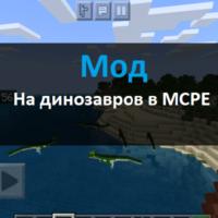 Скачать моды на динозавров для Minecraft PE Бесплатно