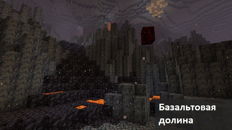 Базальтовая долина в Майнкрафт ПЕ 1.16