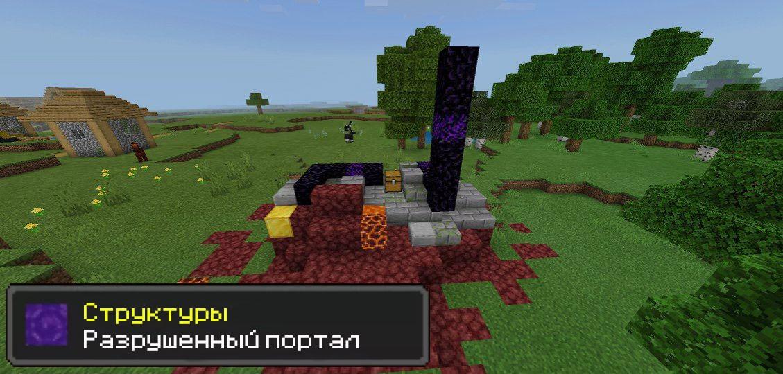 Разрушенный портал в Minecraft PE 1.16.200.51