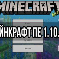 Скачать Майнкрафт 1.10.0.3 Бесплатно