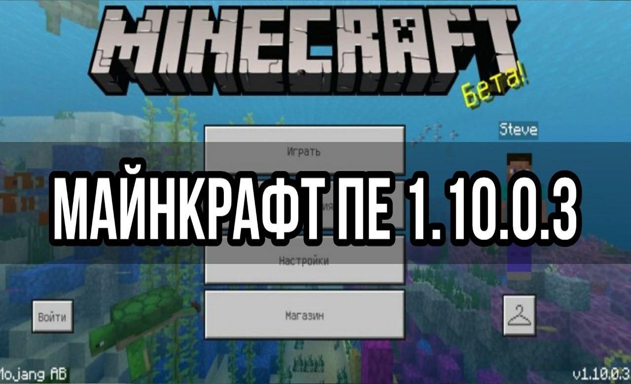 Скачать Майнкрафт 1.10.0.3