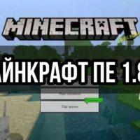 Скачать Майнкрафт 1.8.1 Бесплатно