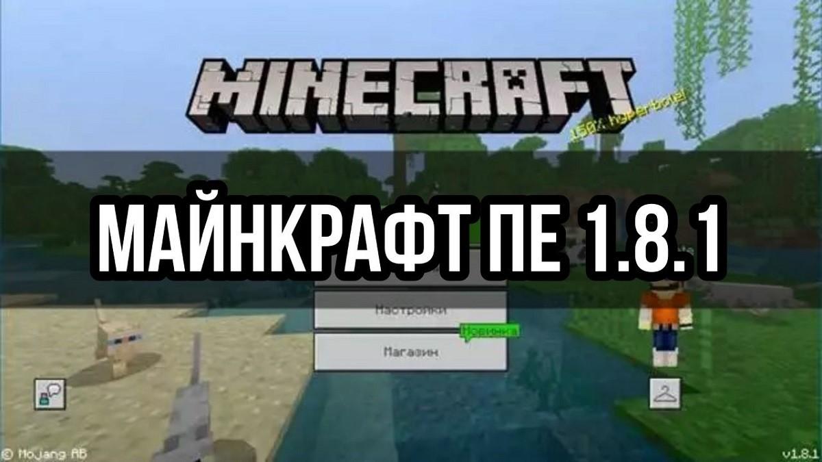 Скачать Майнкрафт 1.8.1
