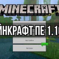 Скачать Майнкрафт 1.10.0 Бесплатно