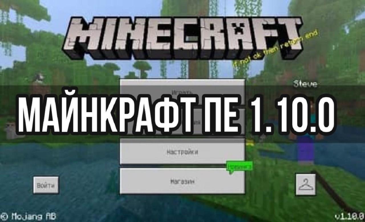Скачать Майнкрафт 1.10.0