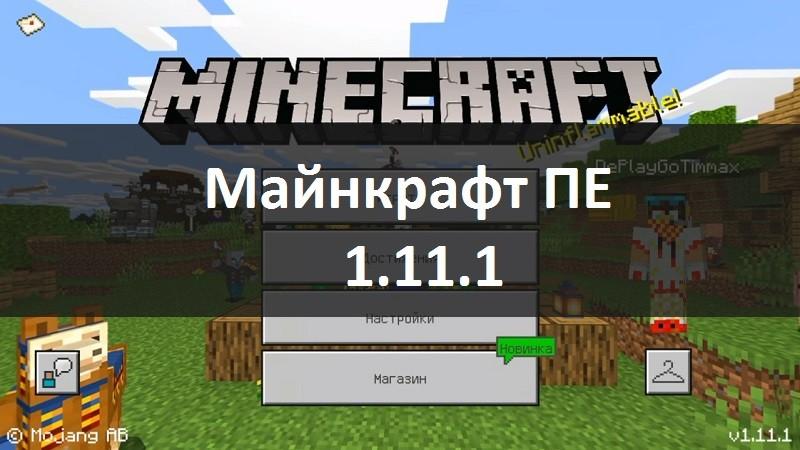 Скачать Майнкрафт 1.11.1