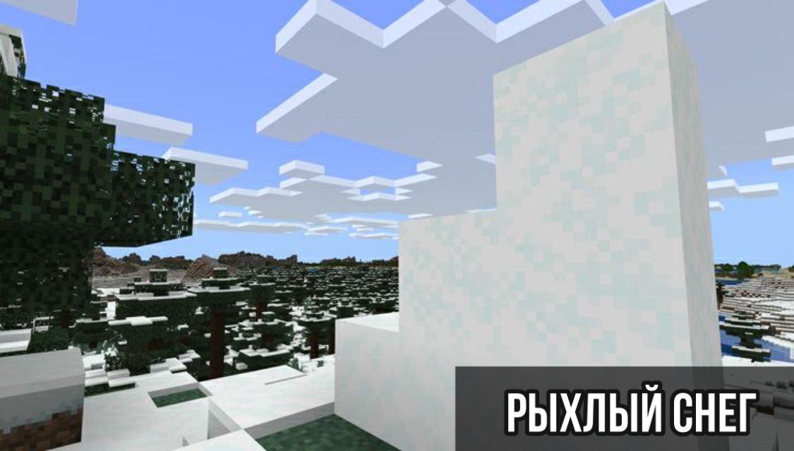 Рыхлый снег в Майнкрафт ПЕ 1.16.200.53