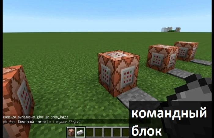 Командные блоки в Майнкрафт ПЕ 1.12.1