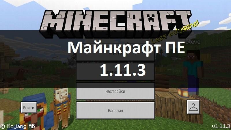 Скачать Майнкрафт 1.11.3