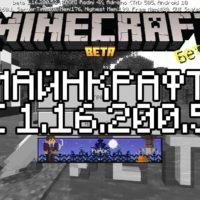 Скачать Майнкрафт 1.16.200.52 Бесплатно