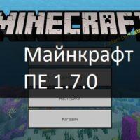 Скачать Майнкрафт 1.7.0 Бесплатно