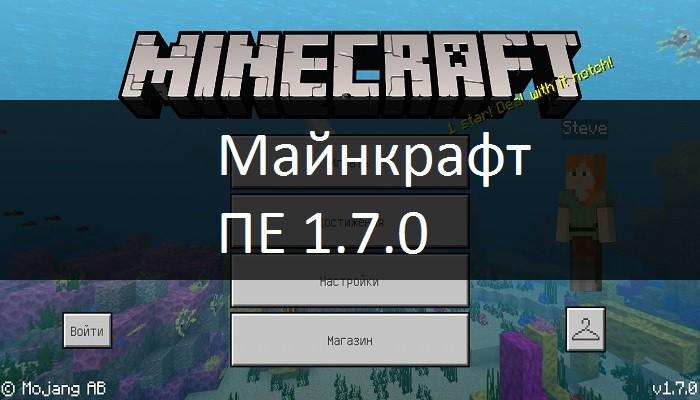 Скачать Майнкрафт 1.7.0