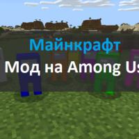 Скачать мод на Among Us для Minecraft PE бесплатно