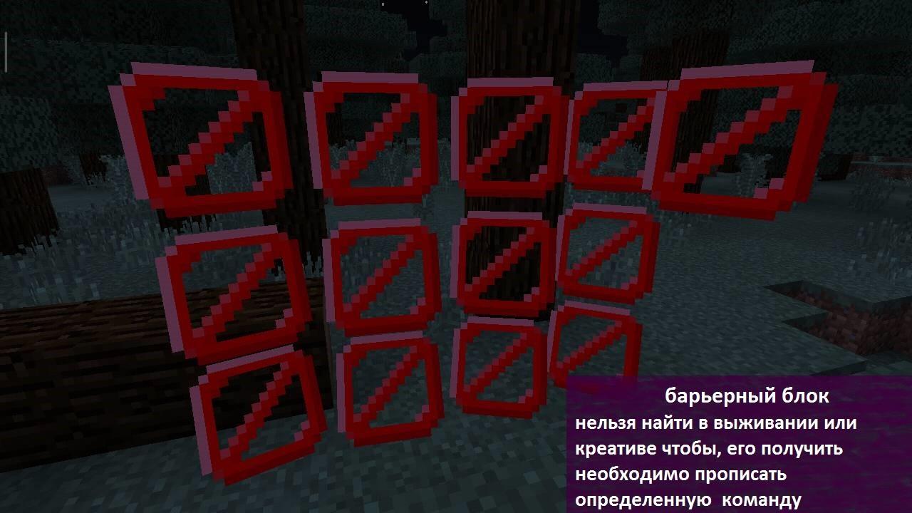 Барьерный блок в Майнкрафт ПЕ 1.6.0
