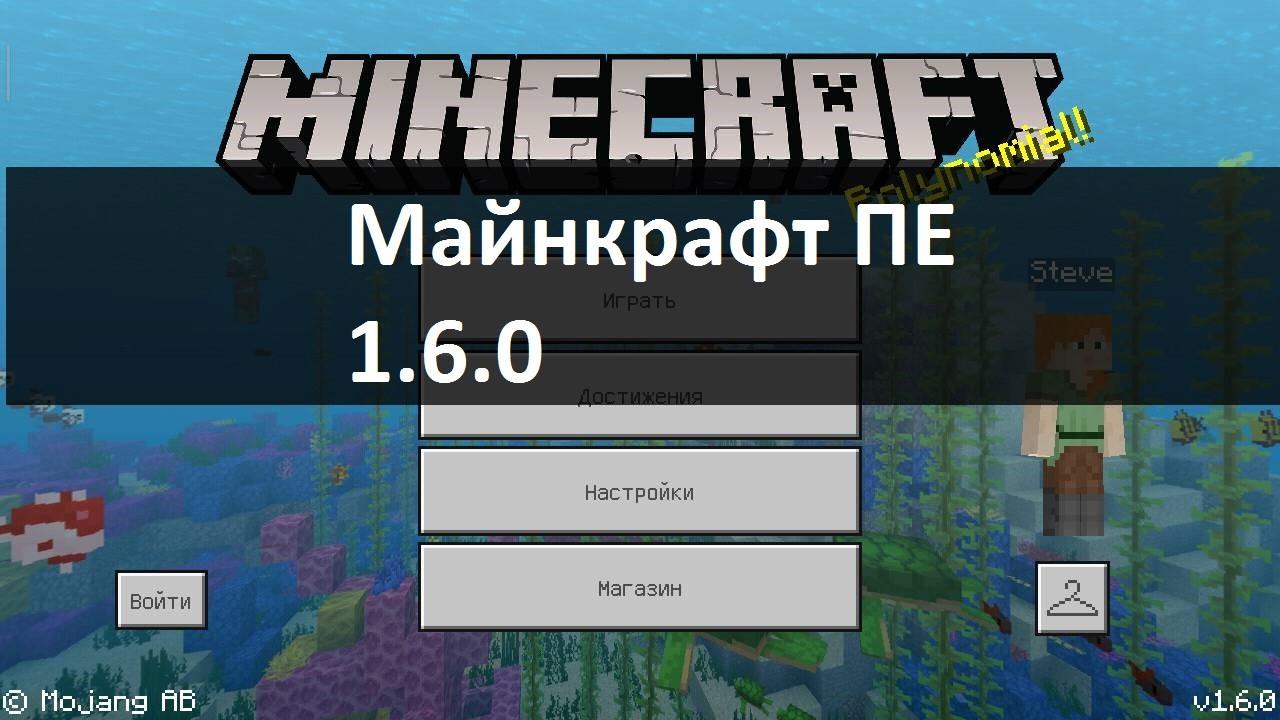 Скачать Майнкрафт 1.6.0