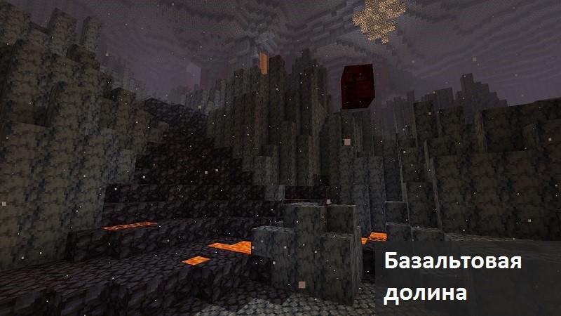 Базальтовая долина в Майнкрафт ПЕ 1.16.101
