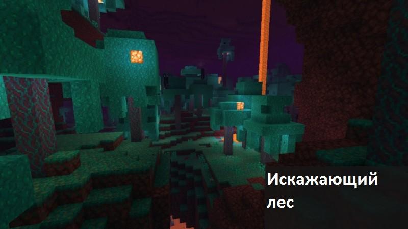 Искажающий лес в Майнкрафт 1.16.100