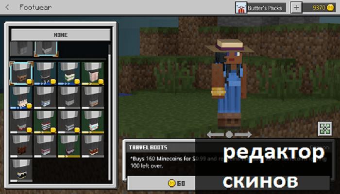 Редактор персонажа в Майнкрафт ПЕ 1.13.0