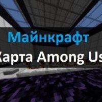 Скачать карты на Among Us для Minecraft PE Бесплатно