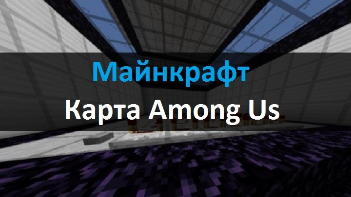 Скачать карты на Among Us для Майнкрафт ПЕ