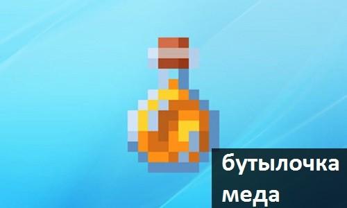 Бутылочка меда в Майнкрафт ПЕ 1.14.1