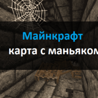 Скачать карту на маньяка для Minecraft PE Бесплатно