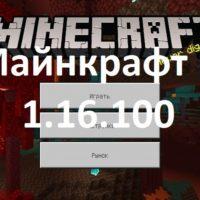 Скачать Майнкрафт 1.16.100 Бесплатно
