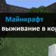 Скачать карту на выживание в коробке для Minecraft PE Бесплатно