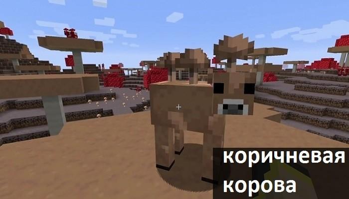 Коричневая корова в Майнкрафт ПЕ 1.13.0