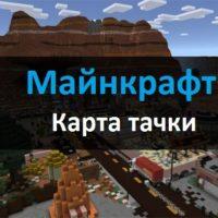Скачать карту на машины для Minecraft PE Бесплатно