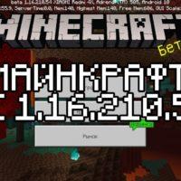 Скачать Майнкрафт 1.16.210.54 Бесплатно