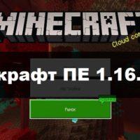 Скачать Майнкрафт 1.16.201