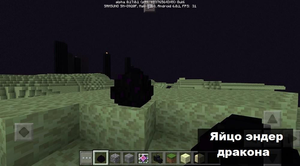 Яйцо эндер дракона в Майнкрафт ПЕ 0.17.0.1