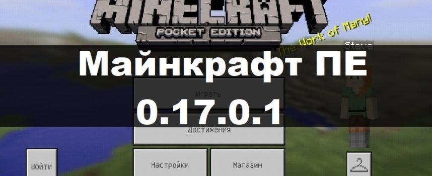 Скачать Майнкрафт 0.17.0.1 Бесплатно