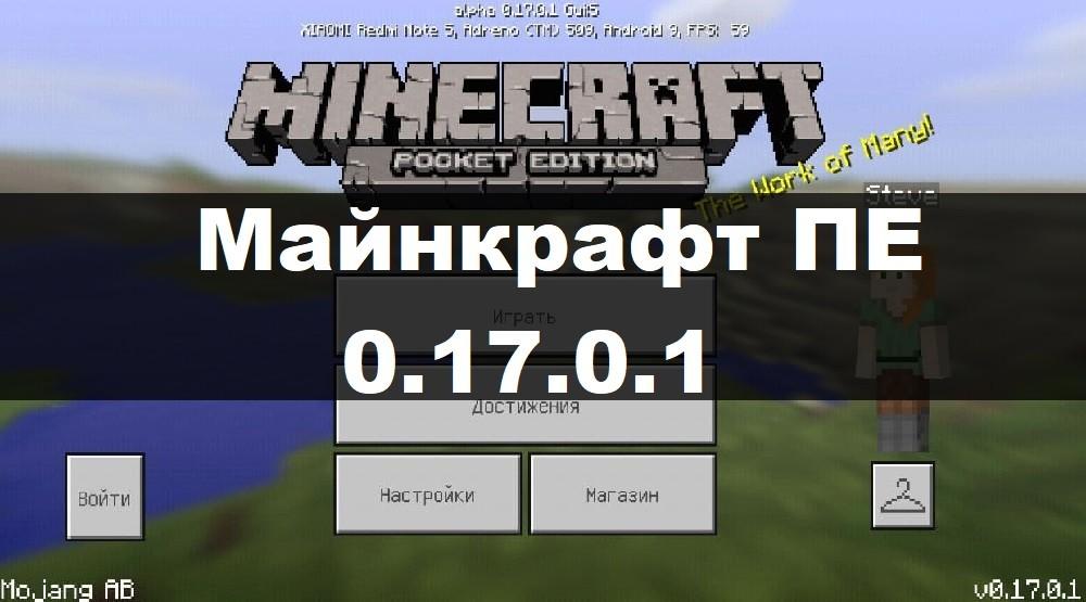 Скачать Майнкрафт 0.17.0.1