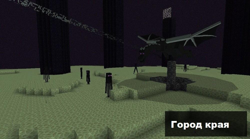Город края в Майнкрафт ПЕ 0.17.0