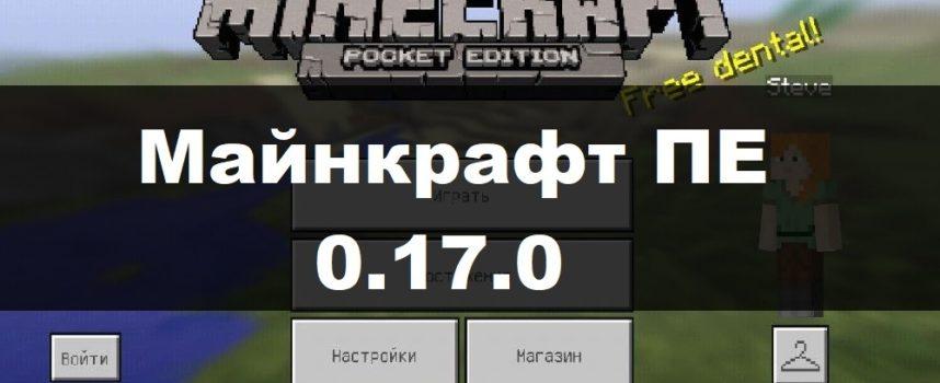 Скачать Майнкрафт 0.17.0 Бесплатно