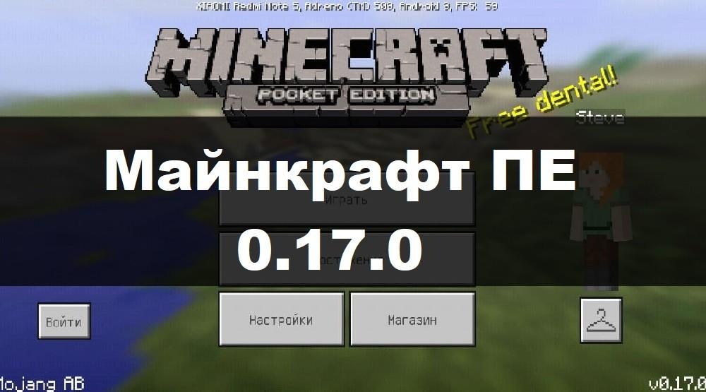Скачать Майнкрафт 0.17.0