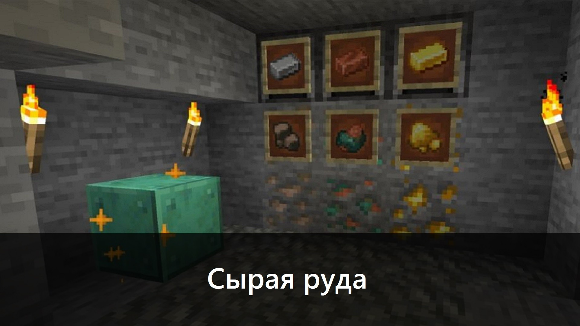 Сырая руда в Майнкрафт ПЕ 1.17.0.58