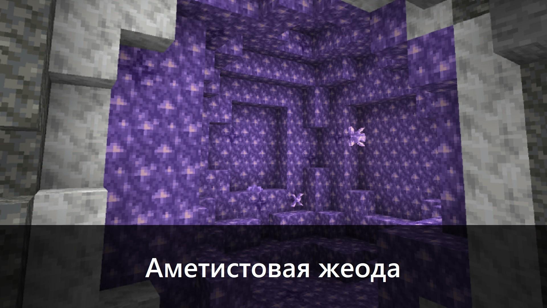 Аметистовая жеода в Майнкрафт ПЕ 1.17.0.58
