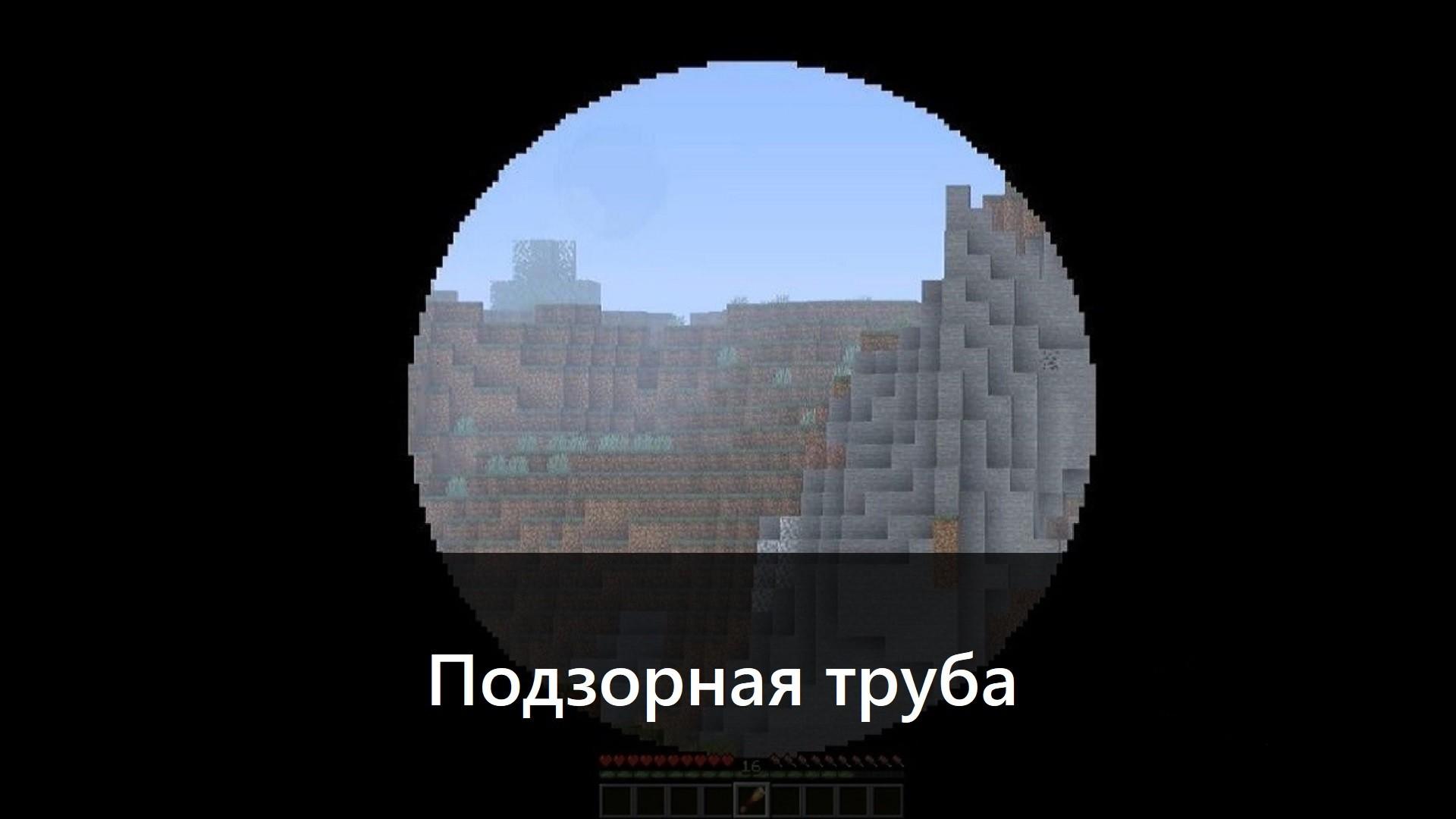 Подзорная труба в Майнкрафт ПЕ 1.17.0.58