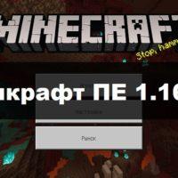 Скачать Майнкрафт 1.16.200 Бесплатно