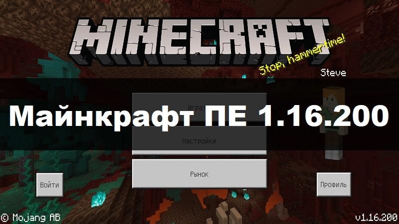 Скачать Майнкрафт 1.16.200