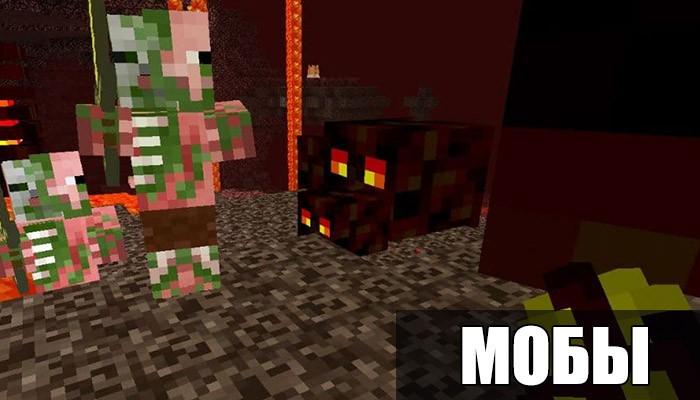 Мобы в Minecraft PE 0.12.3