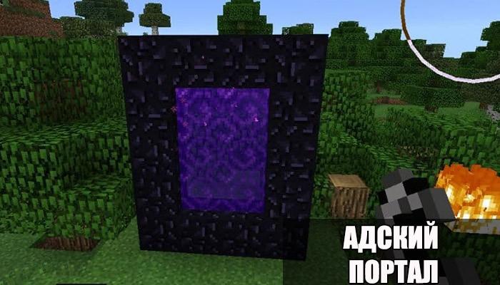 Адский портал в Minecraft PE 0.12.1