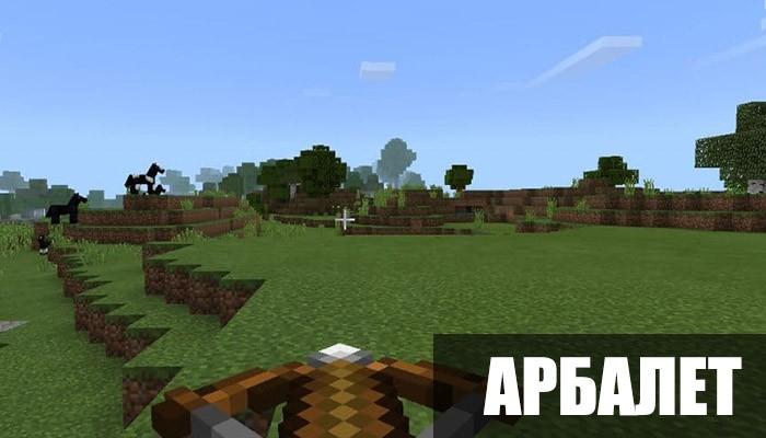 Арбалет в Minecraft PE 1.8.0.10