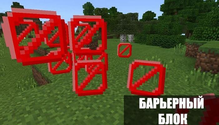 Барьерный блок в Minecraft PE 1.6.0.6
