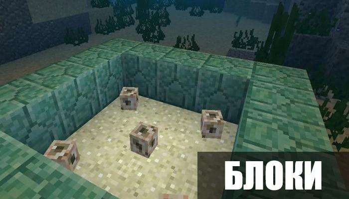 Блоки в Minecraft PE 1.5.0.7