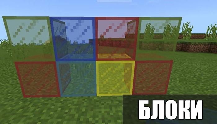 Блоки в Minecraft PE 1.2.11